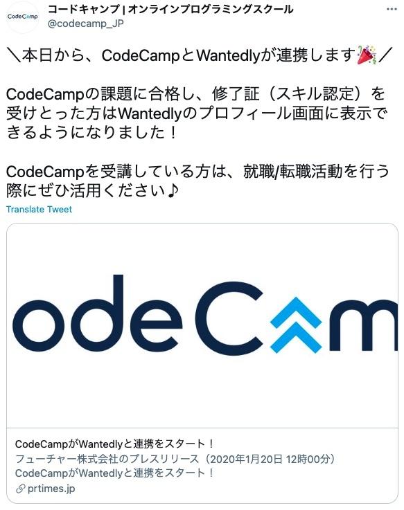 codecampとwantedlyのコラボ