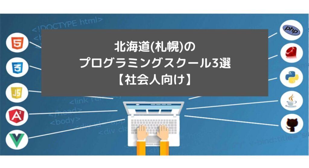 北海道(札幌)のプログラミングスクール3選【社会人向け】と書かれた画像