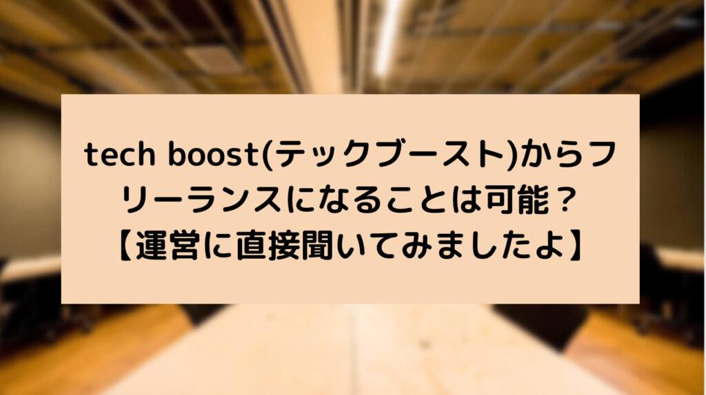 tech boost(テックブースト)からフリーランスになることは可能?【運営に直接聞いてみましたよ】と書かれた画像