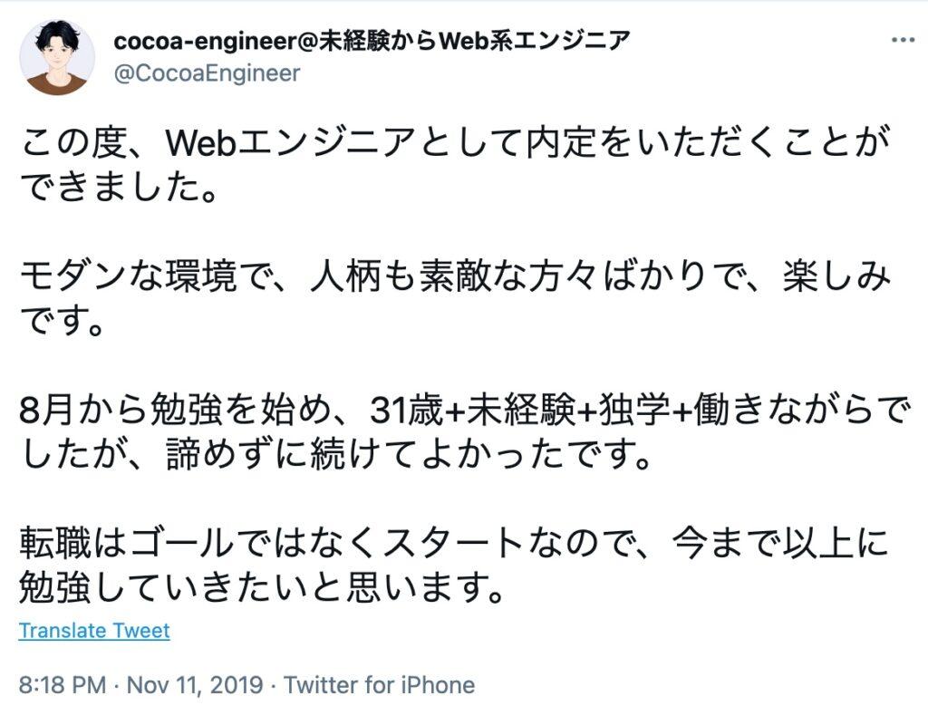 働きながらエンジニア転職を成功させた方のツイート