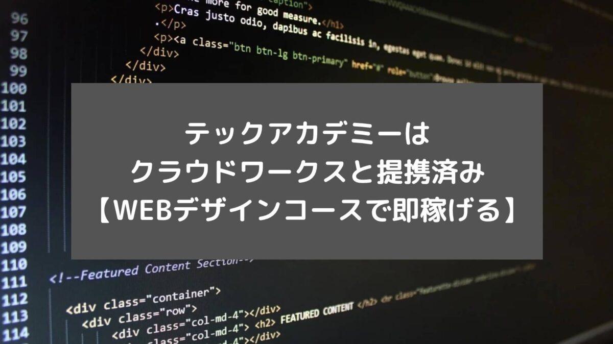 テックアカデミーはクラウドワークスと提携済み【WEBデザインコースで即稼げる】と書かれた画像