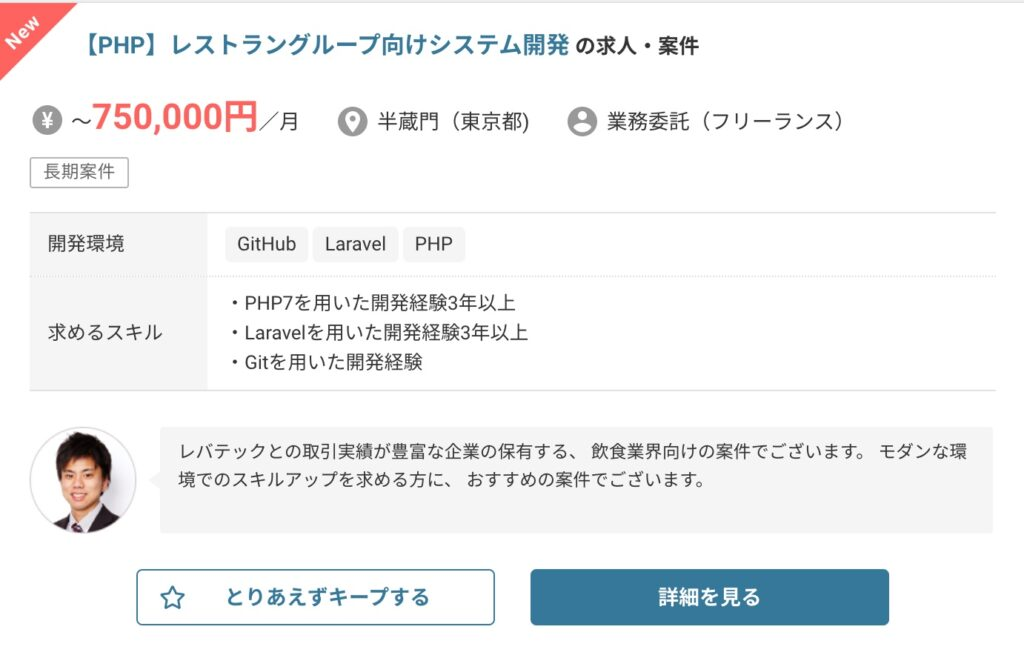 PHPのフリーランスエンジニア案件