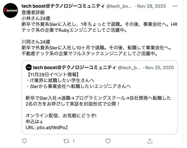 tech boostからエンジニアになった方を紹介するツイート