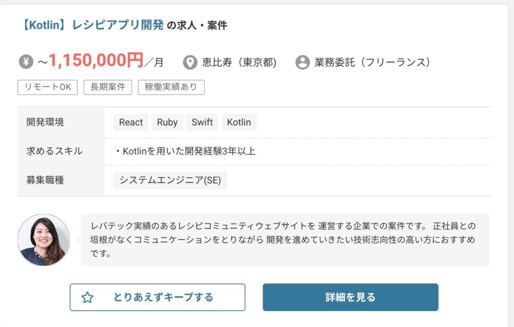 月単価115万円の案件