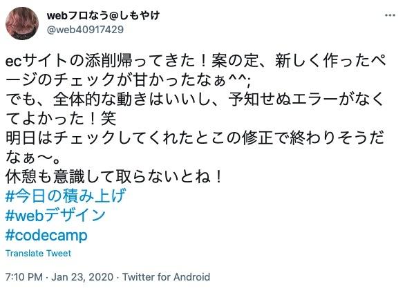 codecampを褒める方のツイート