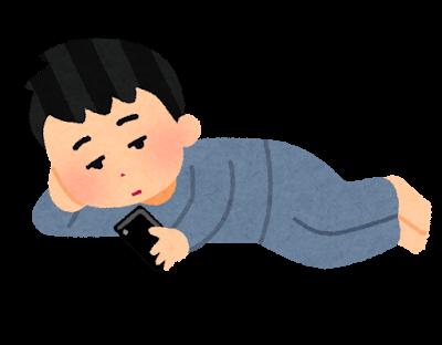 寝転がるニート