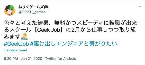 geekjobに行く決意を表明しているツイート
