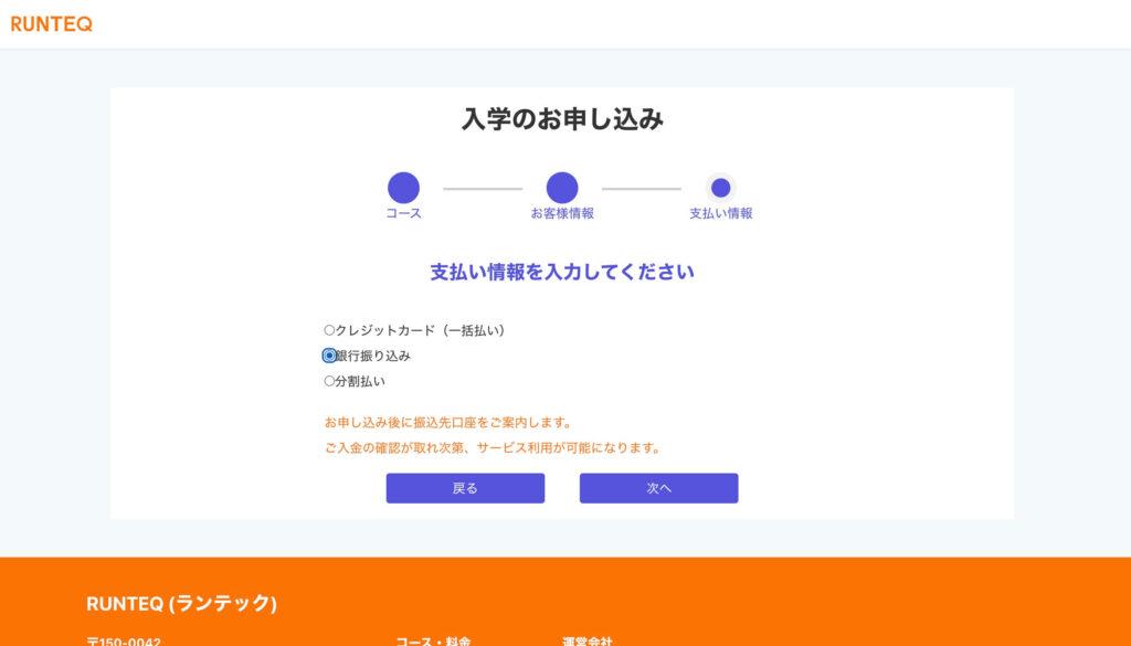 ランテックの銀行振込の申込ページ