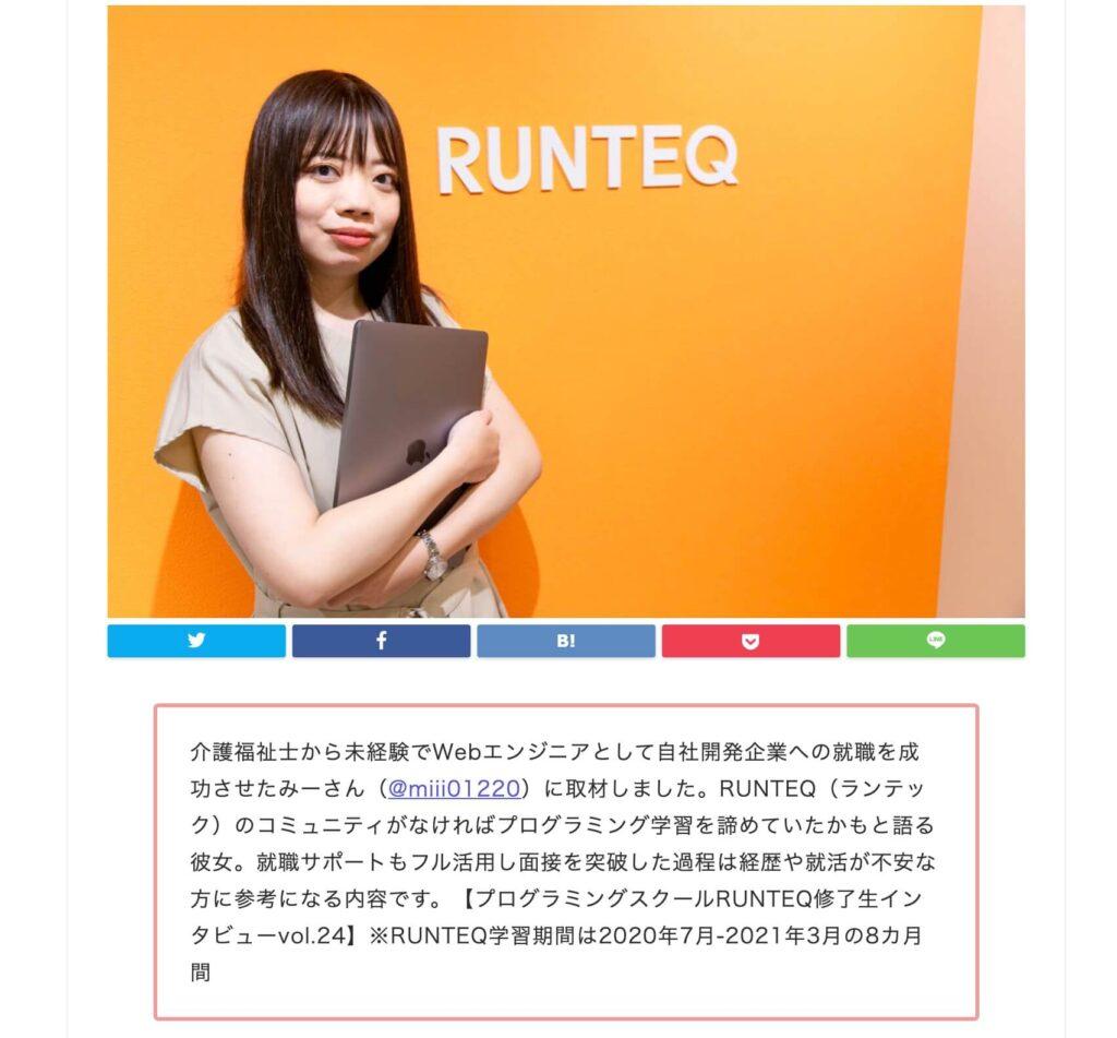 runteqで自社開発企業に就職した女性