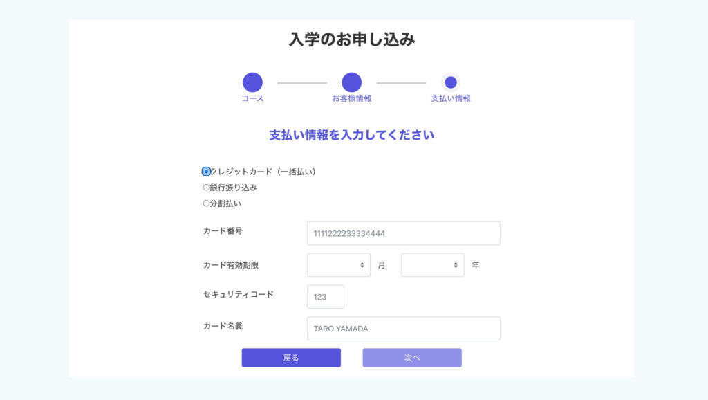 ランテックのクレジットカード支払いの申込ページ