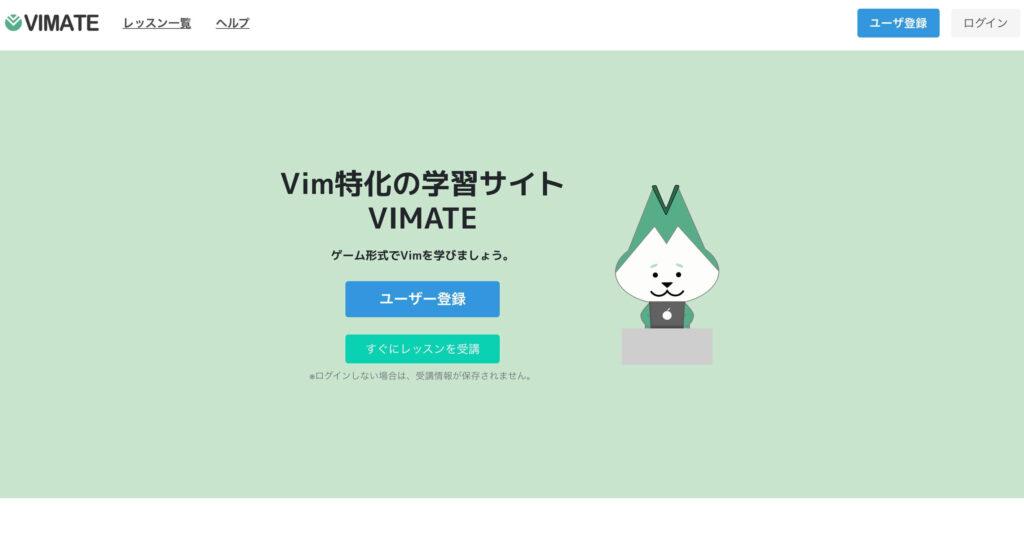 vimateのトップ画面