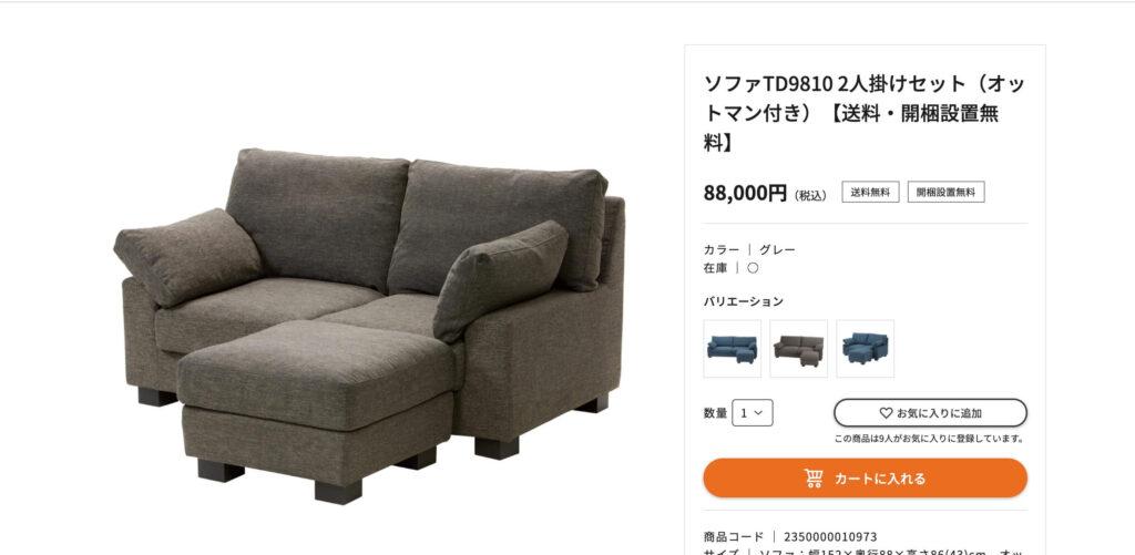 noceのソファ